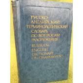 Русско-английский терминологический словарь по вопросам разоружения