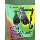 Англо-русский и русско- английский музыкальный словарь. Свыше 9000 понятий. Изд. 2-е, Исправл