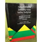 Русско-литовский. Литовско-русский словарь