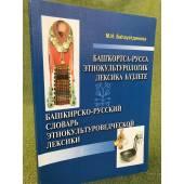Башкирско-русский словарь этнокультуроведческой лексики