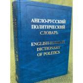 Англо-русский политический словарь: Около 60000 слов и словосочетаний