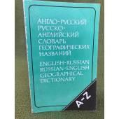 Англо-русский и русско-английский словарь географических названий. 2-е изд