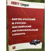 Англо-русский и русско- английский автомобильный словарь