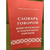 Словарь говоров Кош-Агачского и Улаганского районов
