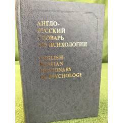 Англо-русский словарь по психологии. Ок. 20 000 терминов