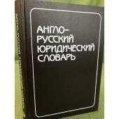 Англо-русский юридический словарь