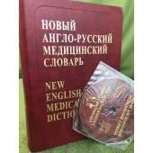 Новый англо-русский медицинский словарь +CD