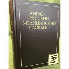 Англо-русский медицинский словарь. Около 70 000 терминов