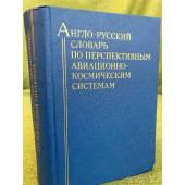 Англо-русский словарь по перспективным авиационно-космическим системам