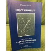 Ищите и найдете, или Англо- русский словарь  библеизмов для всех и каждого