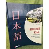 Японский язык в ситуациях межкультурного общения: Учебное пособие