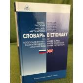 Англо-русский словарь по водоснабжению, водоотведению и охране вод