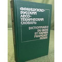 Французско-русский лесотехнический словарь