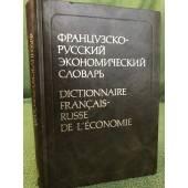 Французско-русский экономический словарь