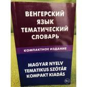 Венгерский язык. Тематический словарь. Компактное издание