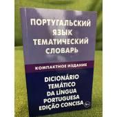 Португальский язык. Тематический словарь. Компактное издание