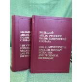 Большой англо-русский политехнический словарь. В 2-х т. Т.1 и 2.