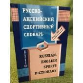 Русско-английский спортивный словарь