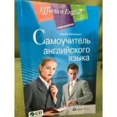 Самоучитель английского языка. (+ CD)