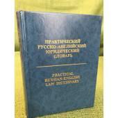 Практический русско-английский юридический словарь