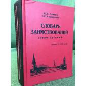 Словарь заимствований (англо-русский). Около 25000 слов