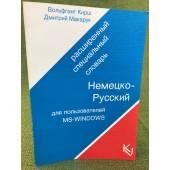 Расширенный специальный словарь Немецко-Русский для пользователей MS-WINDOWS
