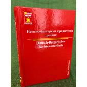 Deutsch - Bulgarisches Rechtswörterbuch - Немско-Български юридически речник