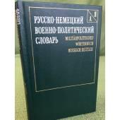 Русско-немецкий военно-политический словарь
