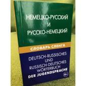 Немецко-русский и русско-немецкий словарь сленга
