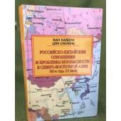 Российско-китайские отношения и проблемы безопасности в Северо-Восточной Азии (90-е годы XX века)