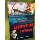 Возмутители глубин. Секретные операции советских подводных лодок