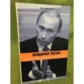 Владимир Путин. Третьего срока не будет?
