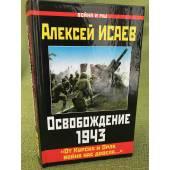 Освобождение 1943. От Курска и Орла война нас довела…