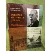 Пантелеймон крестович жузе (1870-1942): Востоковед, Исламовед и общественный...
