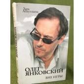 Олег Янковский. Вне игры