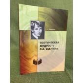 Поэтическая мудрость С. А. Есенина