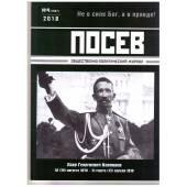 """Журнал """"Посев"""""""