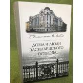 Дома и люди Васильевского острова
