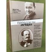 Параллели. Русско-еврейский историко-литературный и библиографический альманах