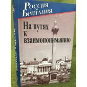 Россия и Британия. Выпуск 5. На путях к взаимопониманию