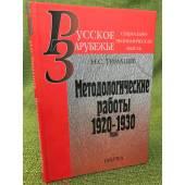 Методологические работы: 1920-1930 годы