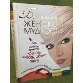 Большая книга женской мудрости, которая принесет красоту, любовь, деньги, удачу