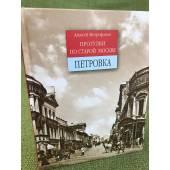 Прогулки по старой Москве. Петровка
