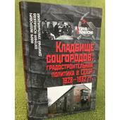Кладбище соцгородов: градостроительная политика в СССР (1928-1932 гг.)