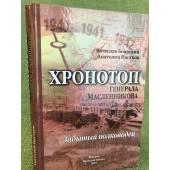 Хронотроп генерала Масленникова забытый полководец