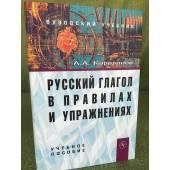 Русский глагол в правилах и упражнениях: Учебное пособие