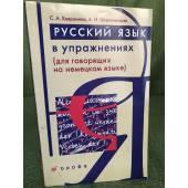 Русский язык в упражнениях (для говорящих на немецком языке)