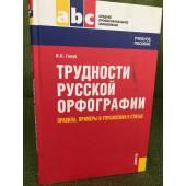 Трудности русской орфографии. Правила, примеры и упражнения в стихах
