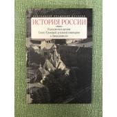 История России  в документах архива Свято-Троицой духовной семинарии в Джорданвилле