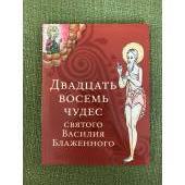 Двадцать восемь чудес света Василия Блаженного: По лицевой рукописи конца XVIII в. Из собрания ГИМ